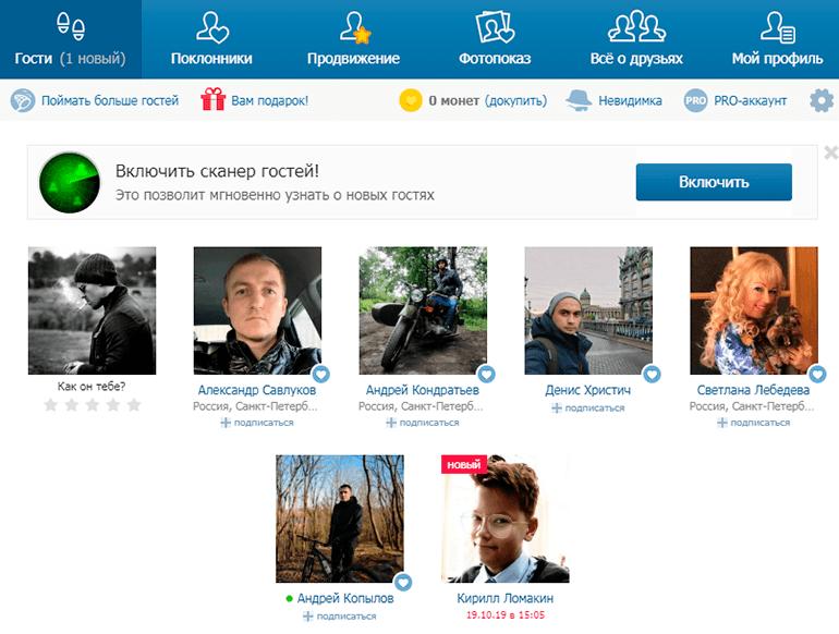 Проверка списка гостей через приложение ВКонтакте