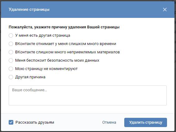 Причины удаления профиля ВКонтакте