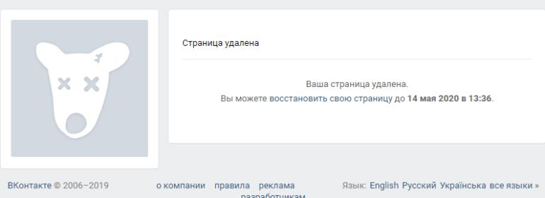 Как выглядит удаленная страница ВКонтакте