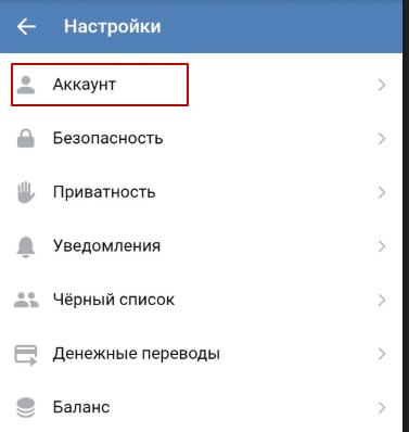 Настройки профиля для удаления страницы ВК