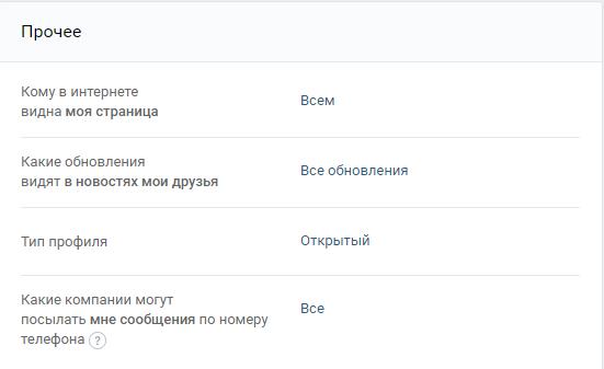 Как закрыть профиль ВК