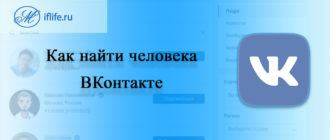Как найти человека в ВК (ВКонтакте)