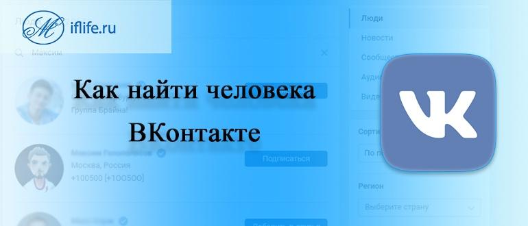 Как найти человека ВКонтакте (ВК)