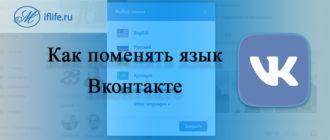 Как поменять язык в ВК (ВКонтакте)