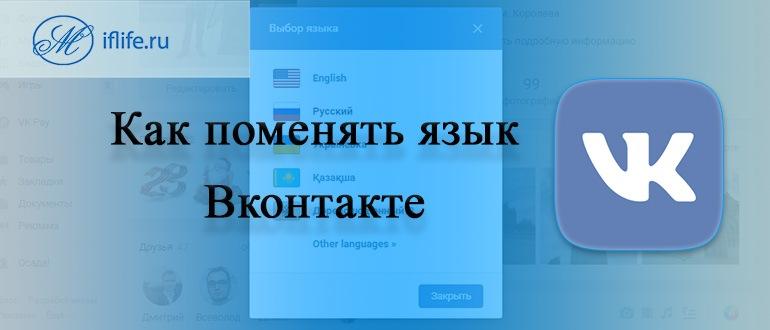 Как поменять язык в ВК (ВКонтакте) на компьютере, с телефона или в мобильной версии приложения на андроиде и айфоне