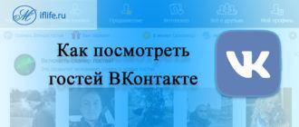 Как посмотреть гостей ВК (ВКонтакте)