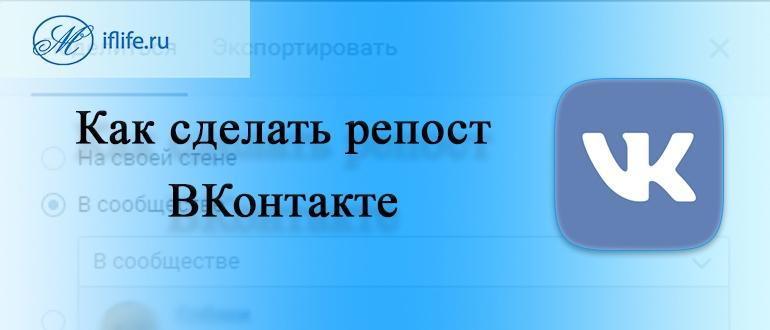 Как сделать репост ВК (ВКонтакте)
