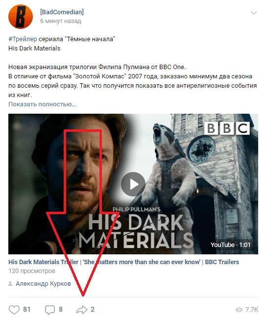 Как сделать репосты ВКонтакте