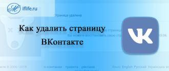 Как удалить страницу ВК (ВКонтакте)