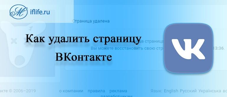 Как удалить страницу в ВК (ВКонтакте)