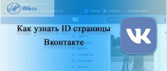 Как узнать ID страницы ВК