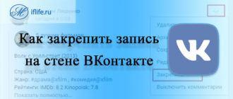 Как закрепить запись в ВК (ВКонтакте)