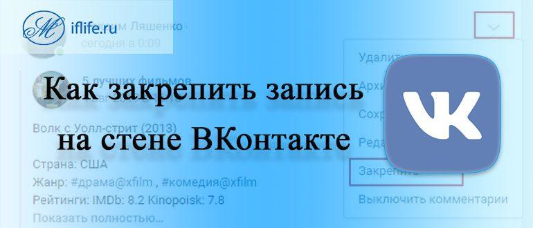 Как закрепить запись на стене в ВК (ВКонтакте)