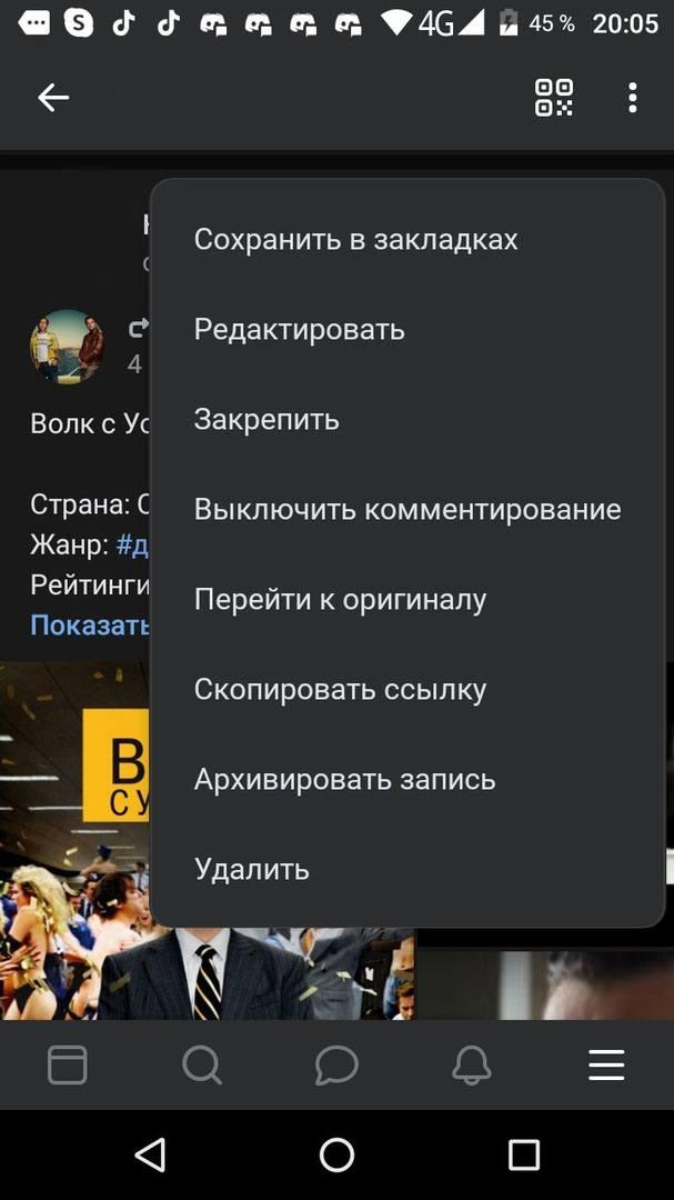 Как закрепить запись ВКонтакте с телефона