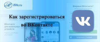 Как зарегистрироваться во ВКонтакте