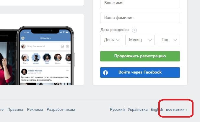 Меняем язык ВКонтакте при авторизации или регистрации в социальной сети