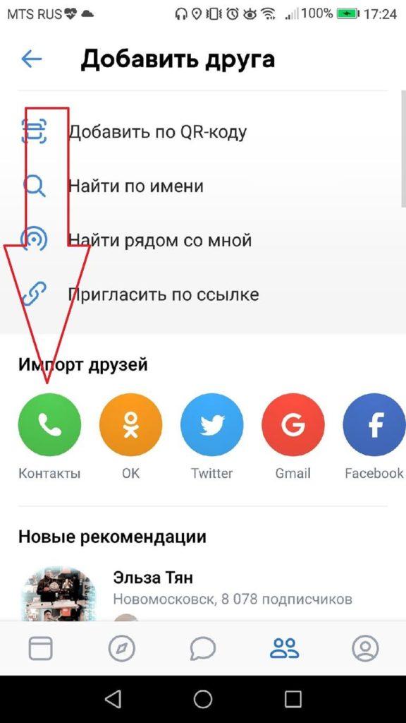 В строке Импорт выбираем Контакты