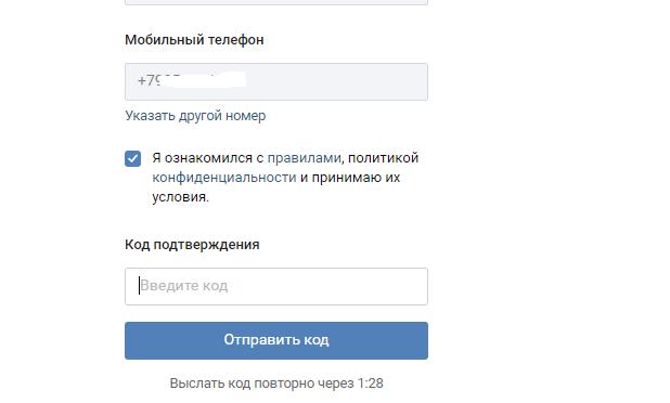 Ввод проверочного кода при стандартной регистрации в ВКонтакте