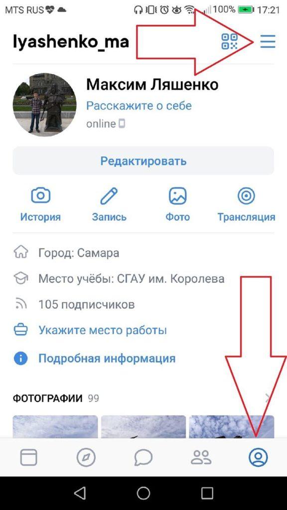 Заходим в приложение ВКонтакте, переходим на вкладку с личными данными и нажимаем на три горизонтальные черты справа сверху