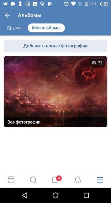 Альбомы ВК в мобильном приложении