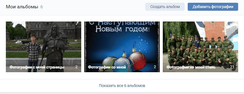 Альбомы ВКонтакте