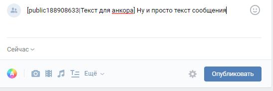 BB-код ВКонтакте