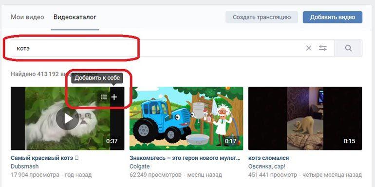 Чтобы добавить чужое видео к себе, введите его название, наведите на плюсик и нажмите добавить