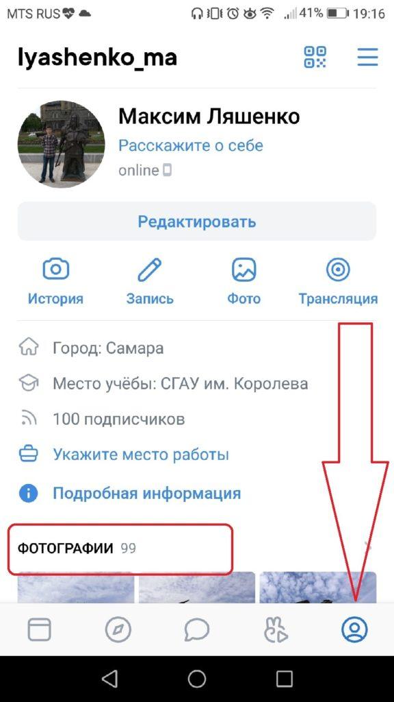 Для того чтобы удалить фотоальбом с мобильного приложения на смартфоне достаточно открыть самую правую вкладку и нажать Фотографии