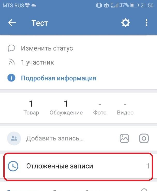 Где находятся отложенные посты на мобильном