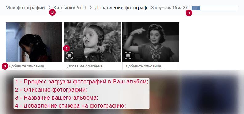 Как добавить фото в альбом ВКонтакте