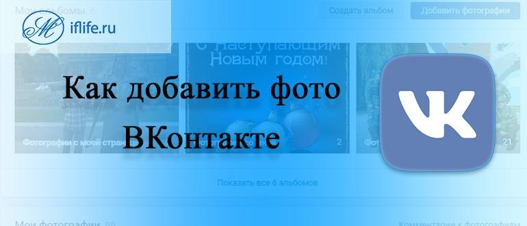Как добавить фото в ВК (ВКонтакте)