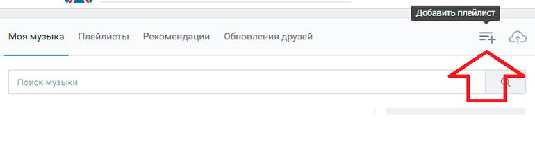 Как добавить плейлист ВКонтакте