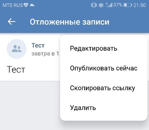 Как отредактировать отложенный пост на мобильном