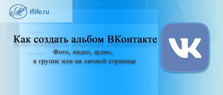 Как создать альбом в ВК (ВКонтакте)