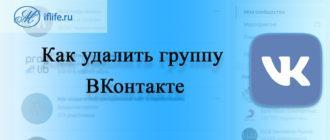 Как удалить группу в ВК (ВКонтакте)