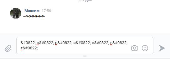 Как выглядет зачеркнутый текст с новым кодом