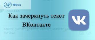Зачеркнутый текст ВКонтакте