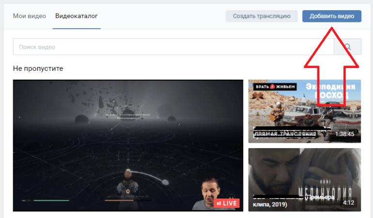 Кнопка добавить видео