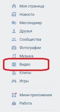 На страничке ВКонтакте открываем вкладку видео слева в сайдбаре