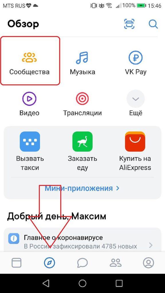 Откройте приложение ВКонтакте и перейдите на вкладку с сообществами, музыкой и т.д.