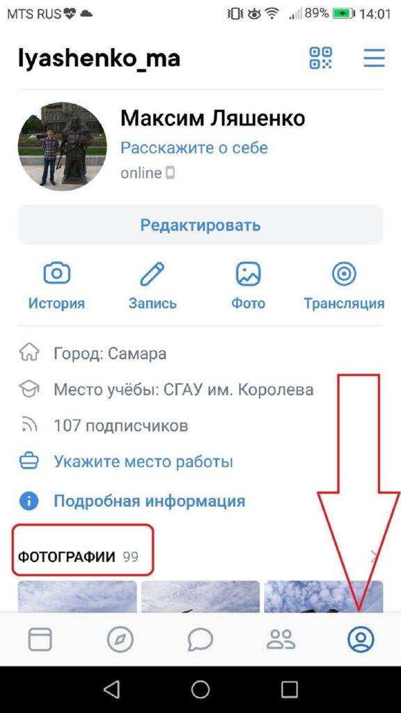 Откройте приложение ВКонтакте на мобильном, перейдите на вкладку профиля и нажмите фотографии