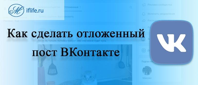 Как сделать отложенный пост в ВК (ВКонтакте)