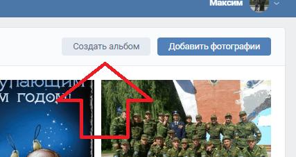 Создание альбома на личной странице ВКонтакте