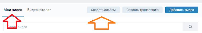 Создание видеоальбома ВКонтакте