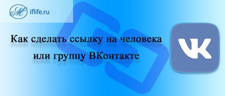 Как сделать ссылку на группу или человека ВКонтакте словом