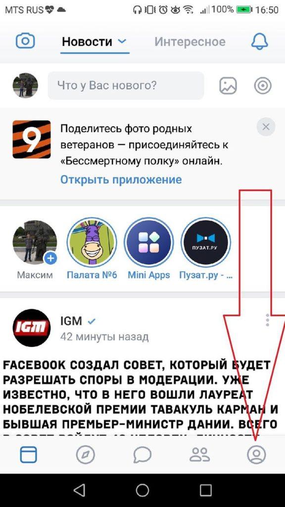 Зайти в приложение и открыть вкладку с личными данными, т.е. личную страницу (кнопка справа)