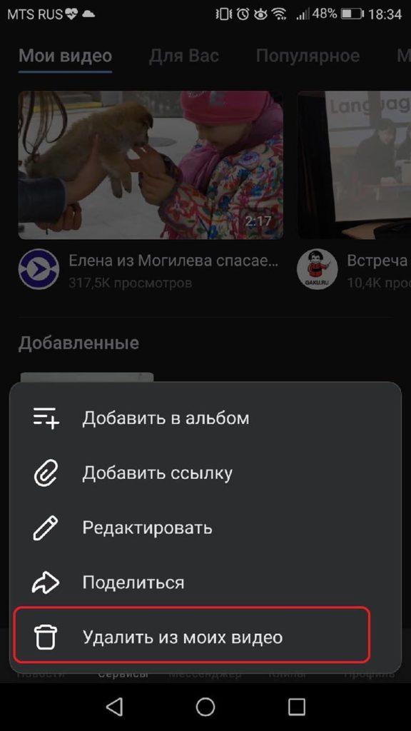 Жмем удалить видео ВКонтакте