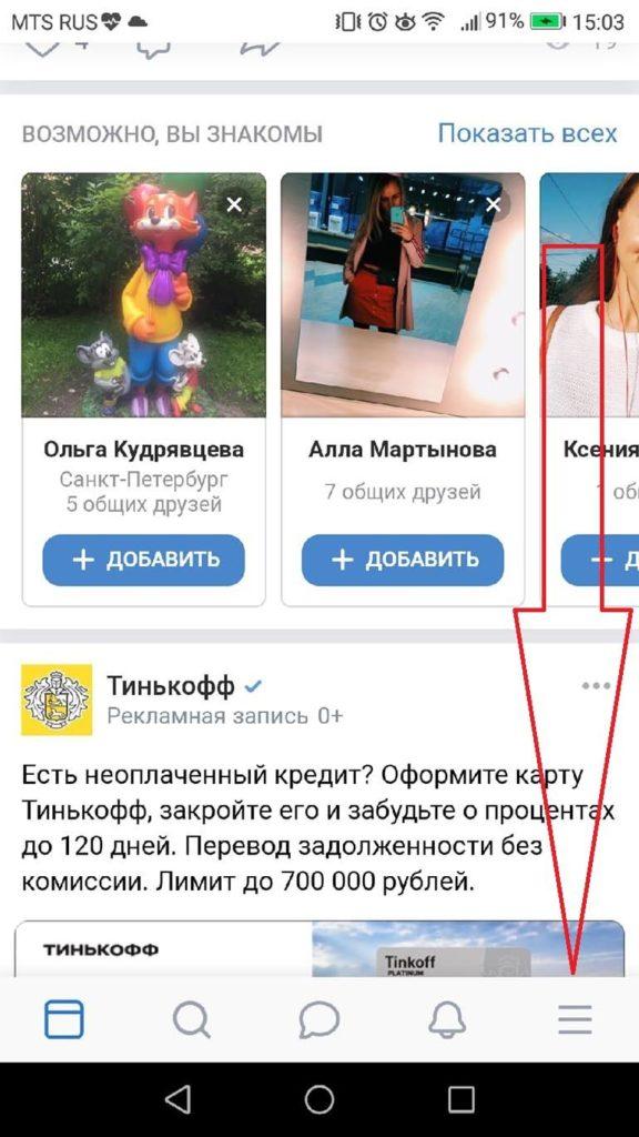 Если вам приспичило отметить кого-нибудь на фотке со смартфона, можно зайти через мобильный браузер и перейти в полную версию сайта.
