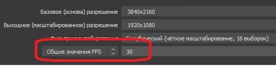 FPS задается либо 30, либо 60