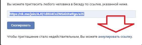 Как аннулировать ссылку приглашение